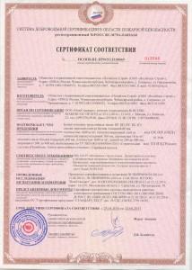 Пожарный сертификат на теплоблоки