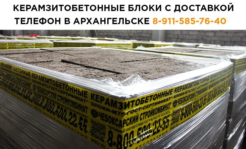 купить керамзитобетонные блоки в Архангельске