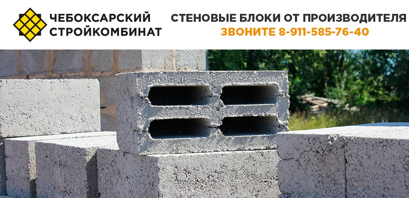 Строительные блоки в Архангельске