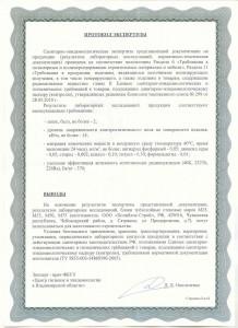 Протокол санитарно-эпидемиологической экспертизы