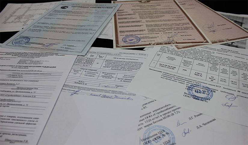 Сертификаты Чебоксарского Стройкомбината