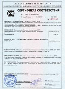 Сертификат на керамзитобетонные блоки