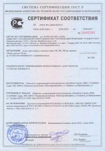 Сертификат ТУ на теплоблоки