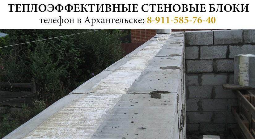 где купить теплоблоки в Архангельске