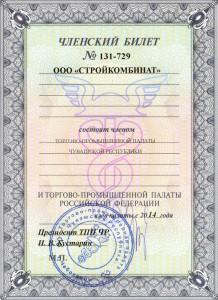 Документ о членстве в торгово-промышленной палате